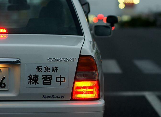 仮運転免許