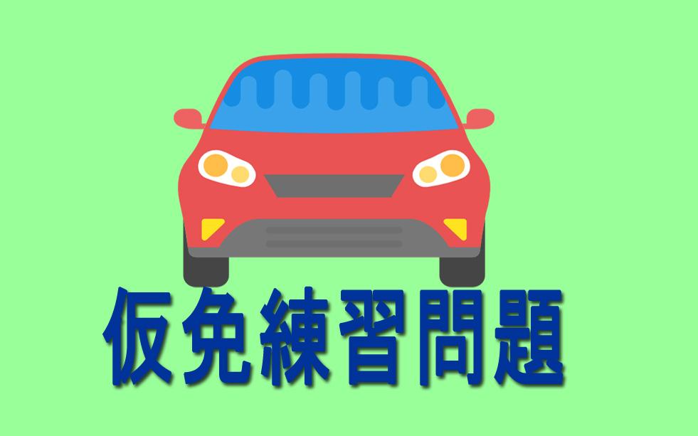 仮免練習問題 - 運転免許 – 学科試験模擬問題集