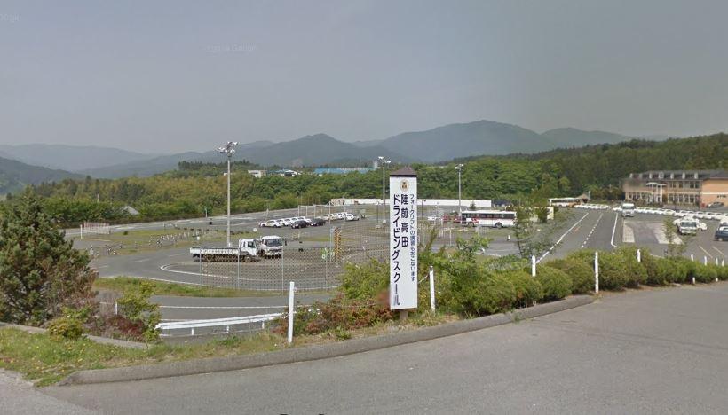 陸前高田ドライビングスクール